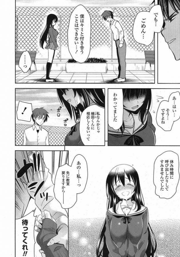 【エロ漫画】好きだった男子に告白したものの、彼は彼女のストーカーで毎日彼女をオカズにオナニーをしていると告白されてしまった巨乳JK。【無料 エロ同人】 (6)