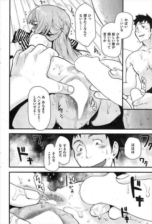 【エロ漫画】便秘に悩んでいた彼女は便秘薬を使って我慢している所を、彼に発情していると勘違いされてしまい…【無料 エロ同人】 (10)