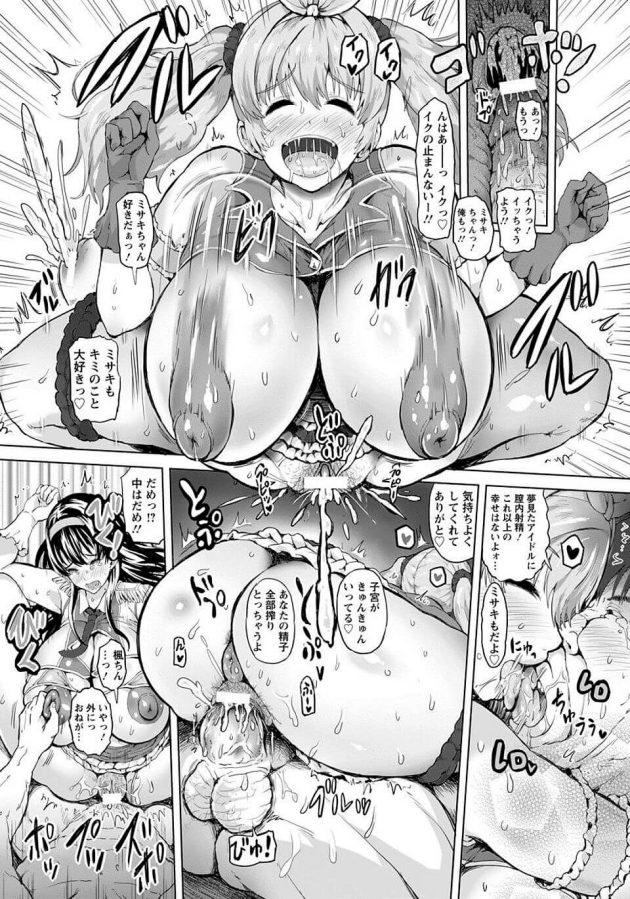 【エロ漫画】爆乳アイドルグループの一位でセンターをしている女子がライブ後に男と密会しているのを目撃した二位のアイドルが弱みを握ろうと後をつけたら…【無料 エロ同人】 (9)