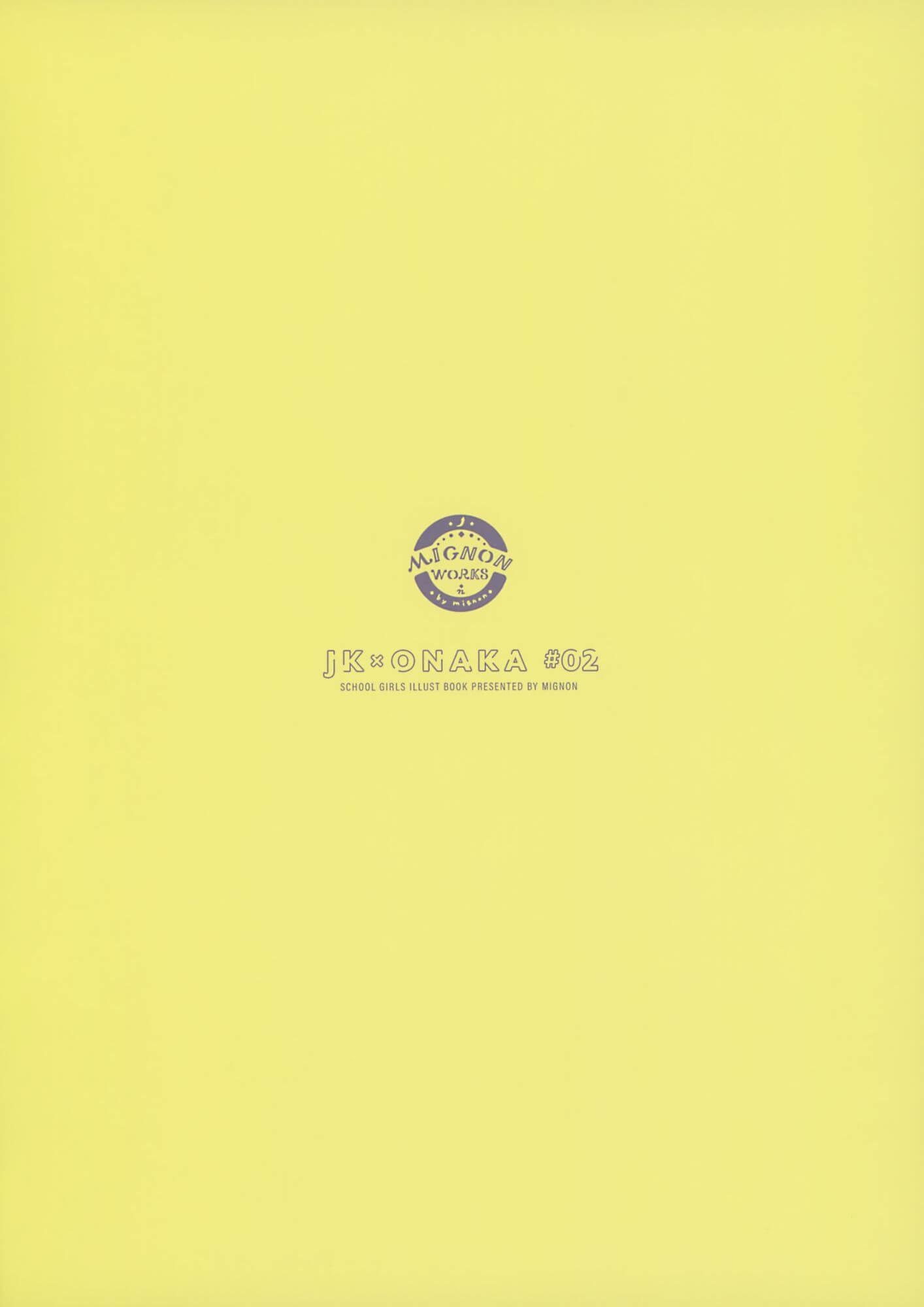 【エロ同人誌】mignon先生によるエッチなJKたちのイラストと短ページ漫画を集めた作品集。【無料 エロ漫画】 (18).