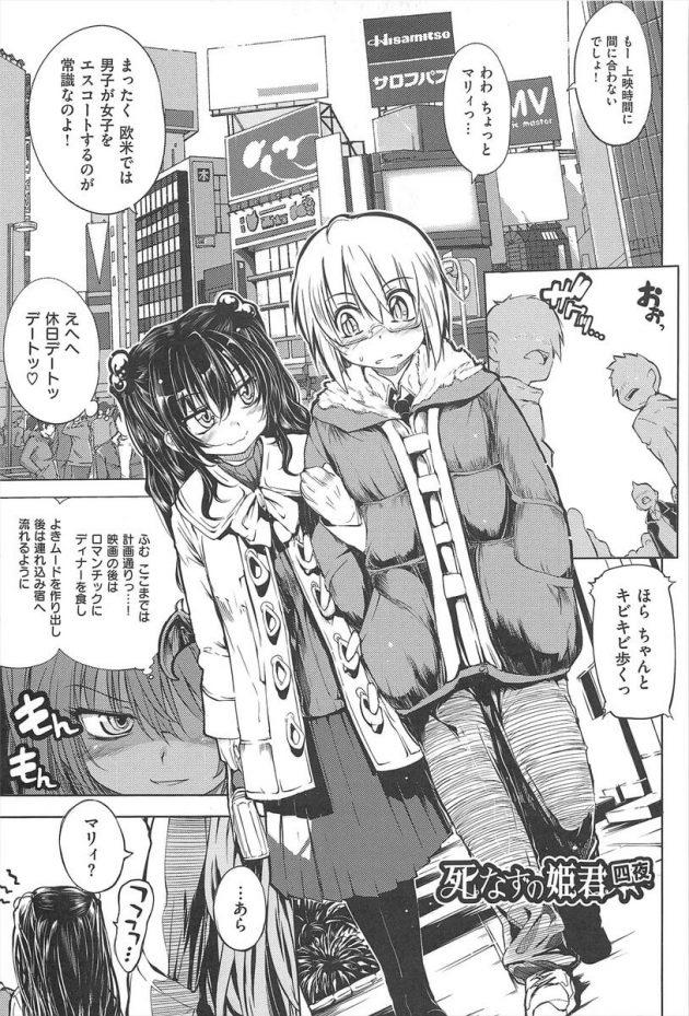 【エロ漫画】日本にきたばかりの女の子は魔法ではなく自力でゲットした彼氏と街を歩いていたが、その最中に…【無料 エロ同人】 (1)