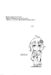 【エロ同人 プリコネ】お正月にやることを一つずつ主様とこなしていた巫女服姿のコッコロは、最後には姫始めを彼とすることに…【無料 エロ漫画】