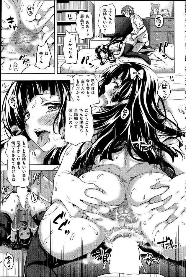 【エロ漫画】幼馴染のストーカーJKから監視されている男が巨乳おっぱいで誘惑されてセックスしちゃう!!【無料 エロ同人】 (13)