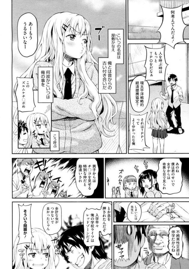 【エロ漫画】中学時代から俺のことをズルムケチンポという卑猥なあだ名で呼び続けるJKに今日も教室で大声で呼ばれて…【無料 エロ同人】 (2)