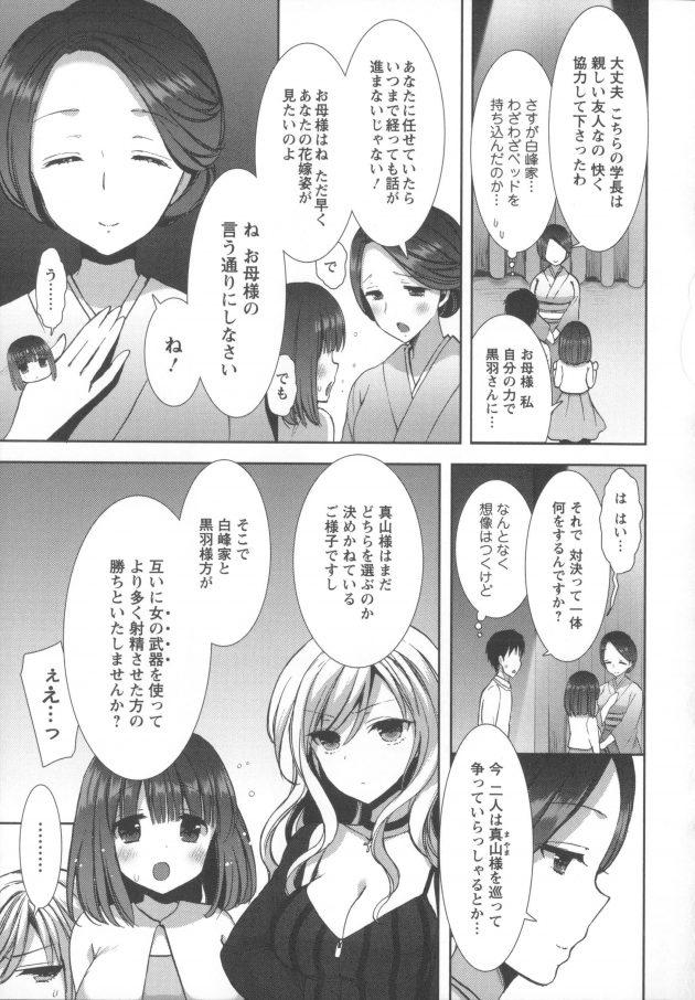 【エロ漫画】一人の男を巡って争っている女の子たちは、その内の一人の熟女な母親によって対決の場所を用意されることに。【無料 エロ同人】 (5)