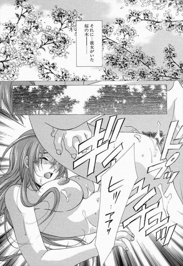 【エロ漫画】桜の木の下で久しぶりに再会した女性に誘われてホテルに行くことになった男。【無料 エロ同人】 (13)