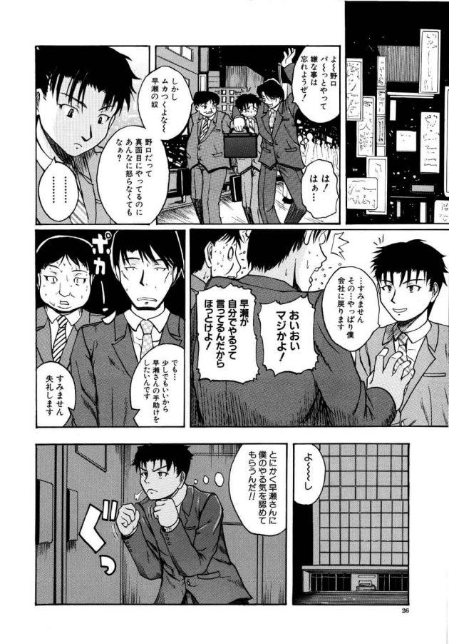 【エロ漫画】今日も上司の厳しい巨乳お姉さんから怒られている男は、夜の会社の中で彼女がオナニーをしている所を見てしまい…【無料 エロ同人】 (4)
