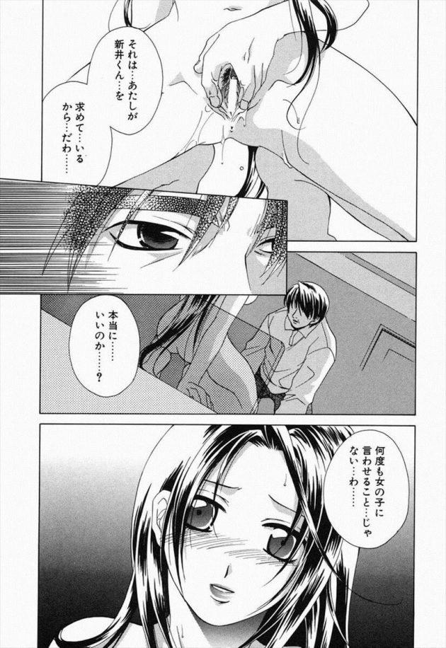 【エロ漫画】桜の木の下で久しぶりに再会した女性に誘われてホテルに行くことになった男。【無料 エロ同人】 (9)
