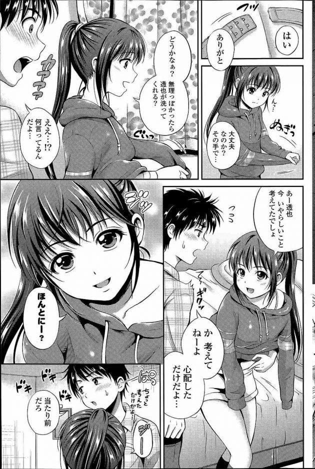 【エロ漫画】高校時代からクラスメイトの女子に怪我をさせてしまった男は、罪滅ぼしとして彼女に手料理を作ることに。【無料 エロ同人誌】 (7)