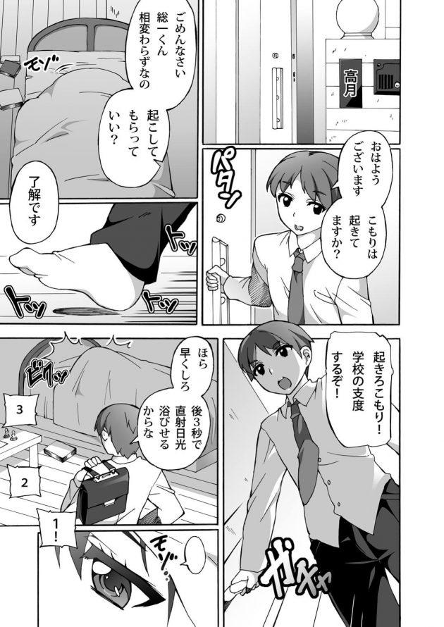 【エロ漫画】いつものように幼馴染のJKを起こしにやって来た男は、彼女のベッドの下にエロ本を見つけてしまい…【無料 エロ同人】 (2)