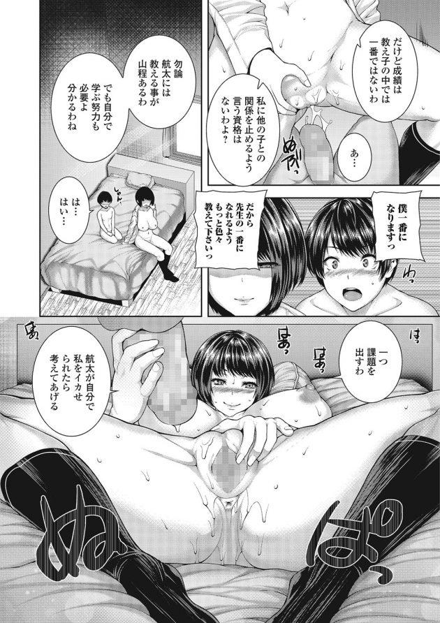 【エロ漫画】家庭教師であるお嬢様学校に通う巨乳JKなお姉さんから、今日も男の子は特別授業を受けていて…【無料 エロ同人】 (16)