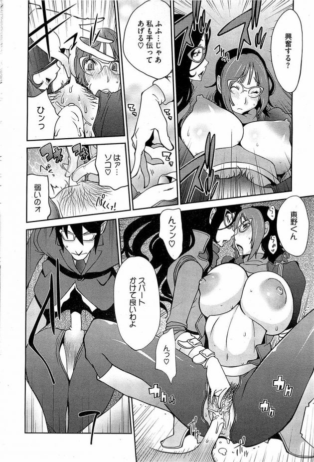 【エロ漫画】女子バレー部の巨乳JKは、学校でもエロポーズをしているヘンな姉に困らされていて…【無料 エロ同人】 (18)