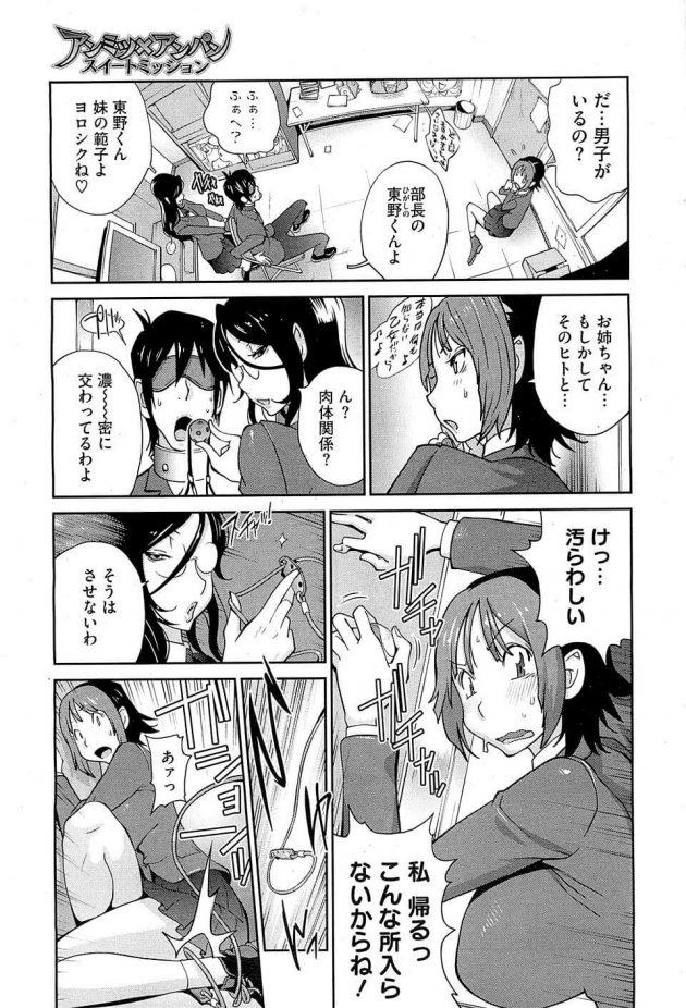【エロ漫画】女子バレー部の巨乳JKは、学校でもエロポーズをしているヘンな姉に困らされていて…【無料 エロ同人】 (5)