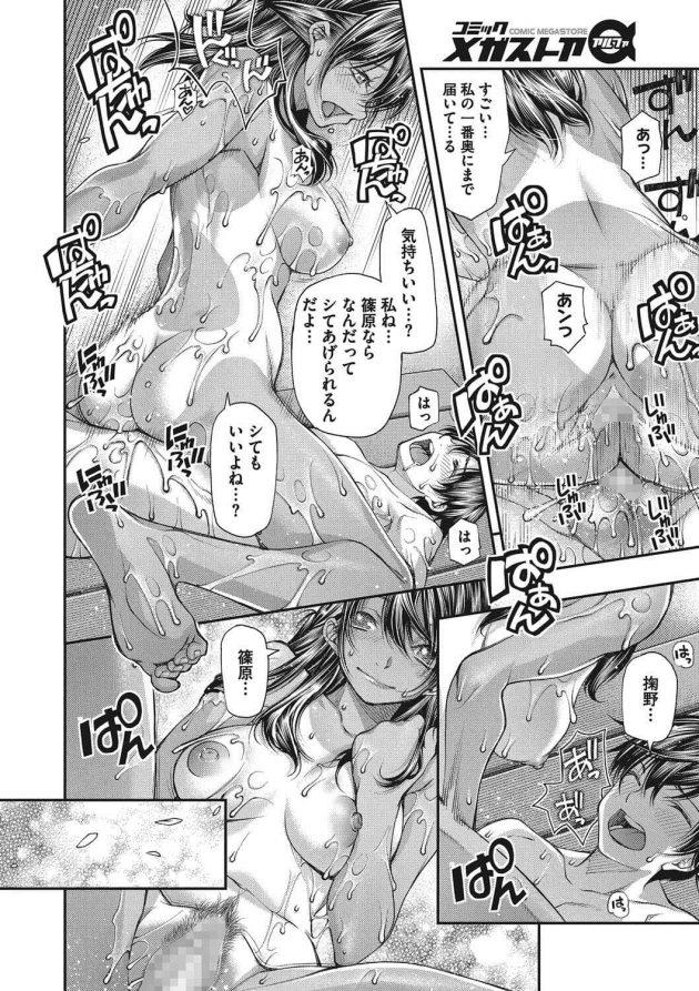 【エロ漫画】水泳部のクラスメイトの日焼け褐色JKに誘われて一緒に学校のプールで泳ぐことになった男子。【無料 エロ同人】 (18)