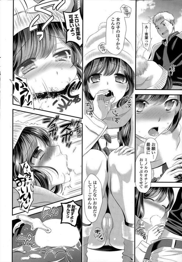 【エロ漫画】久しぶりに田舎に帰ってきた男は、幼馴染の彼女と恋人になりセックスをするように。【無料 エロ同人】 (10)