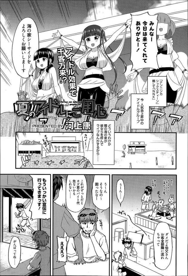【エロ漫画】どうにか客を呼ぼうと浜の端まで宣伝をしている男はそこでアイドルたちが水着に着替えをしている現場を見てしまい…【無料 エロ同人】 (5)
