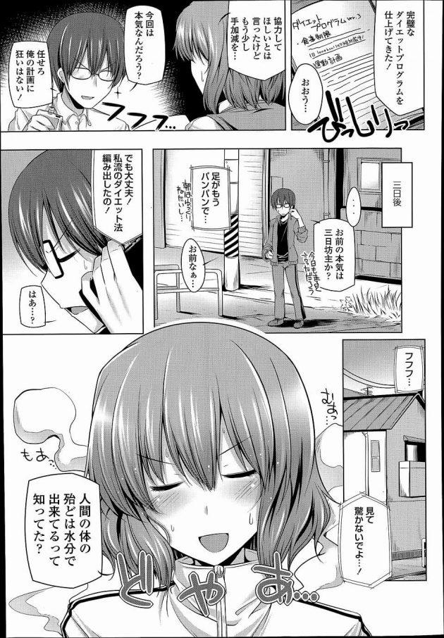 【エロ漫画】陸上部の女子マネージャーのダイエットを手伝うことになった男は、楽に痩せようとする彼女にエロマッサージでお仕置きすることにして…【無料 エロ同人】 (3)