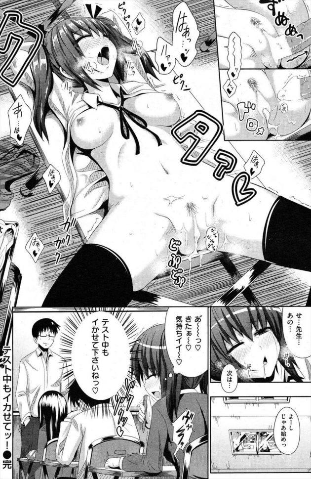 【エロ漫画】塾の先生と付き合っているJKが69でフェラやクンニをするだけでなく拘束プレイやローターを使いながら青姦セックスまでw【無料 エロ同人】 (18)