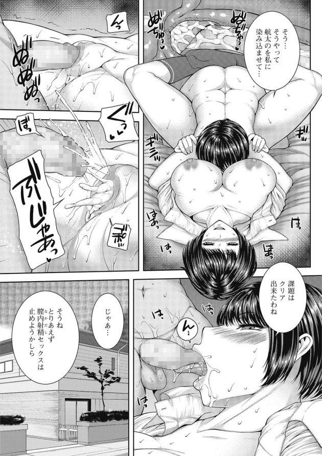 【エロ漫画】家庭教師であるお嬢様学校に通う巨乳JKなお姉さんから、今日も男の子は特別授業を受けていて…【無料 エロ同人】 (21)