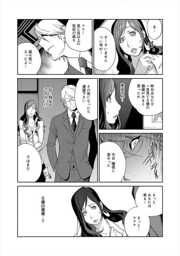 【エロ漫画】社長夫人をしている巨乳人妻が銀行の男から融資の条件に彼とセックスをする条件を飲むことにして…【無料 エロ同人】 (8)