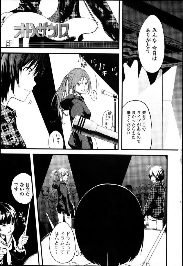 【エロ漫画】バンドのライブが終わったところで彼氏と一緒に飲みに行くことになったボーカルの彼女がイチャラブ中出しセックス!【無料 エロ同人】 (1)