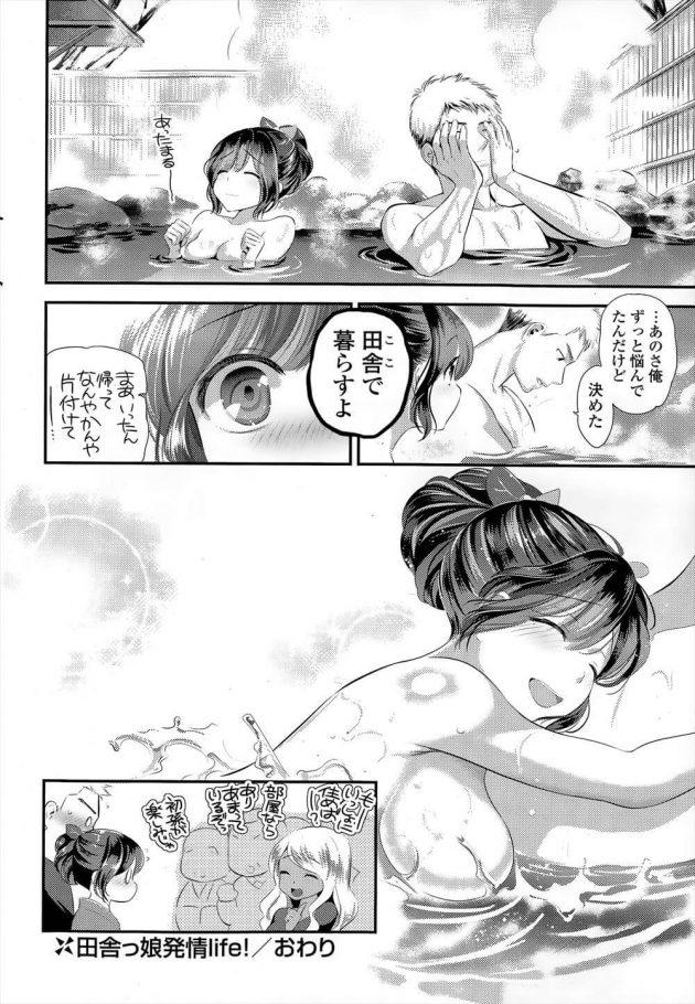 【エロ漫画】久しぶりに田舎に帰ってきた男は、幼馴染の彼女と恋人になりセックスをするように。【無料 エロ同人】 (20)