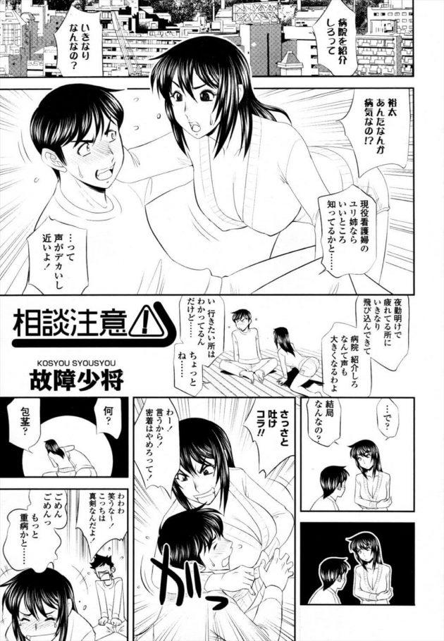 【エロ漫画】昔から知り合いの看護師をやっているお姉さんに包茎の相談をしたらパイズリされてセックスまで…w【無料 エロ同人】 (1)
