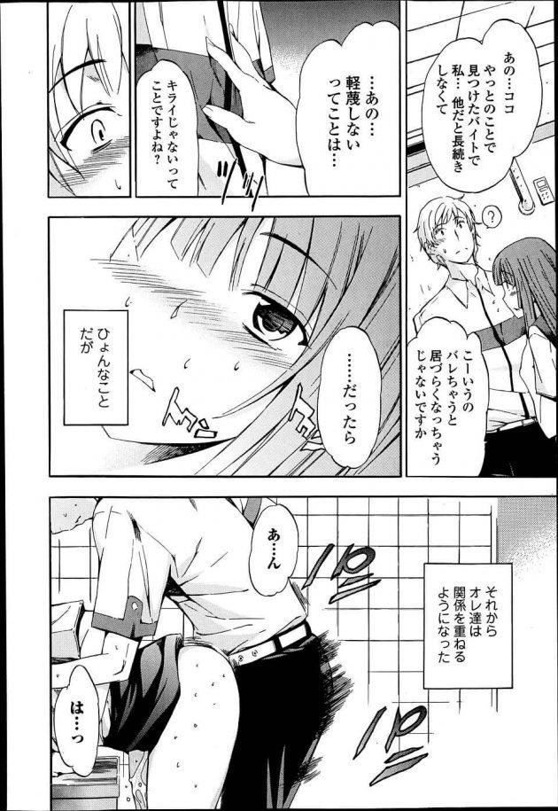 【エロ漫画】同じバイト先の女の子がローターを入れながら仕事をしている所を見てしまった男は、そのまま彼女とセフレの関係になり…【無料 エロ同人】 (6)