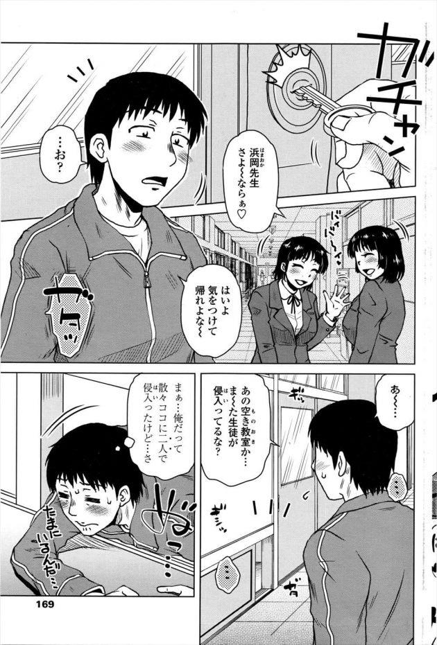 【エロ漫画】学校の空き教室に誰かが侵入した後を見つけてしまった先生は、その中には学生時代から知り合いである生徒の母親がオナニーをしていて…【無料 エロ同人】 (1)