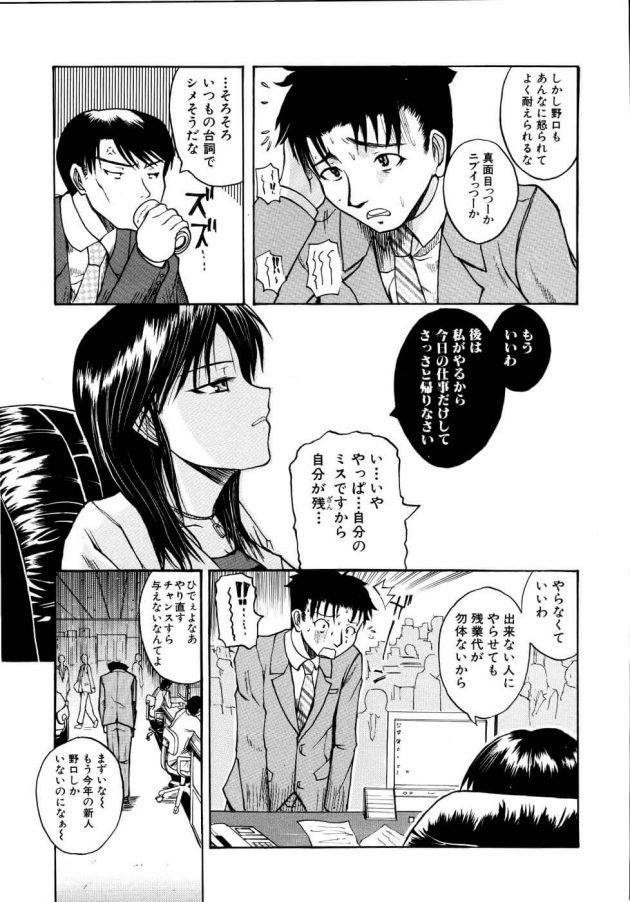 【エロ漫画】今日も上司の厳しい巨乳お姉さんから怒られている男は、夜の会社の中で彼女がオナニーをしている所を見てしまい…【無料 エロ同人】 (3)