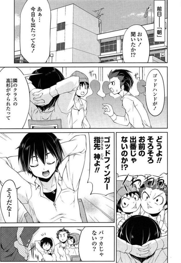手こき エロ 漫画