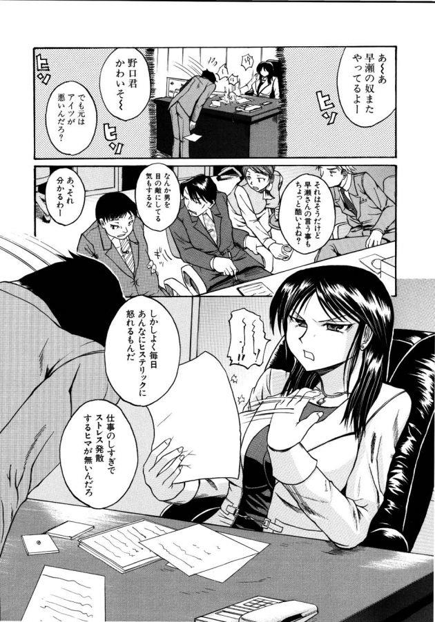 【エロ漫画】今日も上司の厳しい巨乳お姉さんから怒られている男は、夜の会社の中で彼女がオナニーをしている所を見てしまい…【無料 エロ同人】 (2)