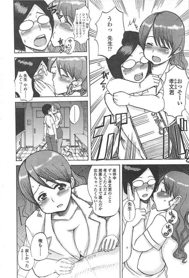 【エロ漫画】嬉しそうに子供の写真を見せてくる爆乳人妻女教師に呼び出された男子生徒がNTRセックスしちゃうw【無料 エロ同人】 (4)