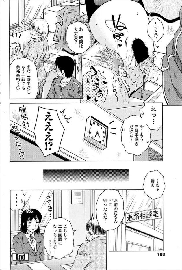 【エロ漫画】学校の空き教室に誰かが侵入した後を見つけてしまった先生は、その中には学生時代から知り合いである生徒の母親がオナニーをしていて…【無料 エロ同人】 (20)