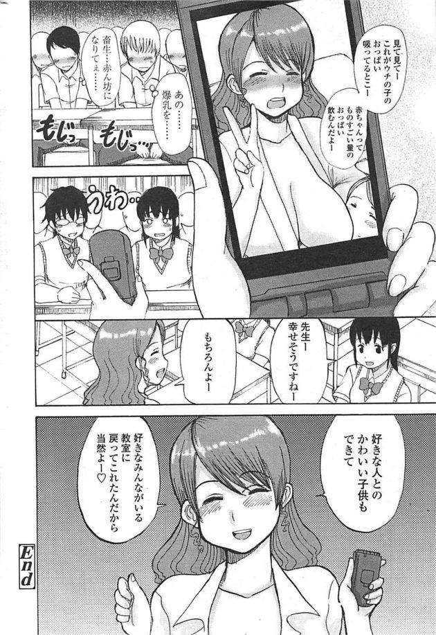 【エロ漫画】嬉しそうに子供の写真を見せてくる爆乳人妻女教師に呼び出された男子生徒がNTRセックスしちゃうw【無料 エロ同人】 (20)