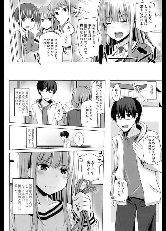 【エロ漫画】毎週末従妹に家庭教師をしている男だったが、ある時寝てしまった彼は彼女から拘束されチンポの写真を撮られていて…【無料 エロ同人】 (2)