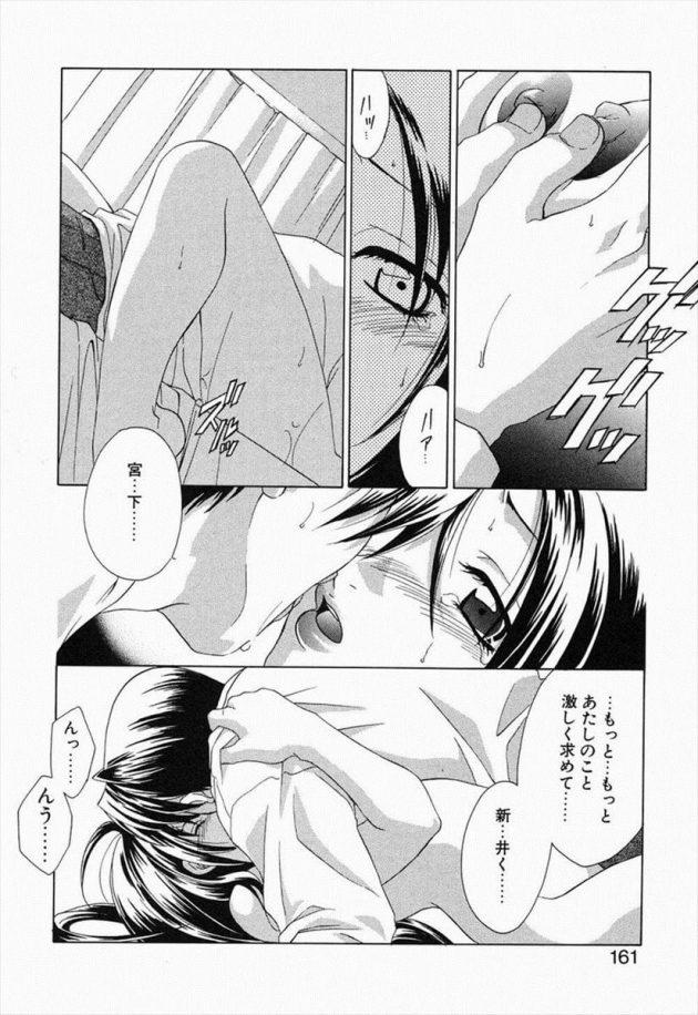 【エロ漫画】桜の木の下で久しぶりに再会した女性に誘われてホテルに行くことになった男。【無料 エロ同人】 (7)