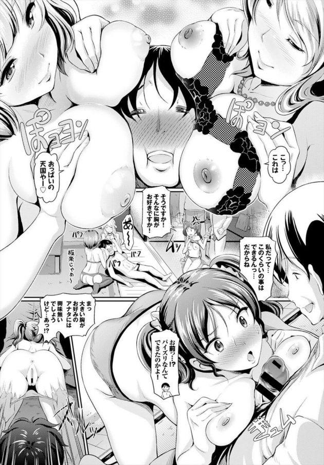 【エロ漫画】ご近所の奥さんたちに誘われて近所づきあいとしてセックスを誘われてしまった新婚の巨乳人妻。【無料 エロ同人】 (7)