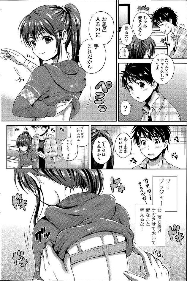 【エロ漫画】高校時代からクラスメイトの女子に怪我をさせてしまった男は、罪滅ぼしとして彼女に手料理を作ることに。【無料 エロ同人誌】 (6)