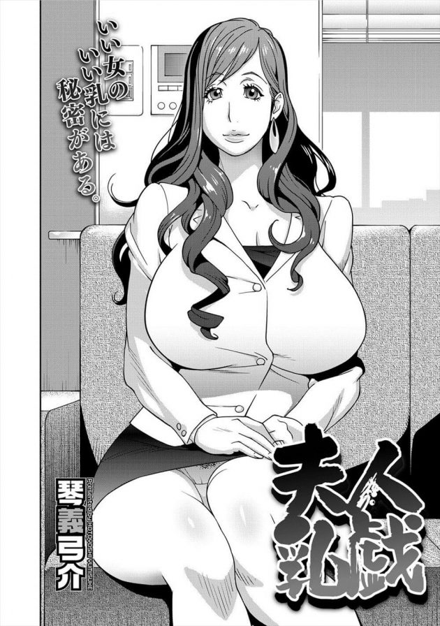 【エロ漫画】社長夫人をしている巨乳人妻が銀行の男から融資の条件に彼とセックスをする条件を飲むことにして…【無料 エロ同人】 (4)