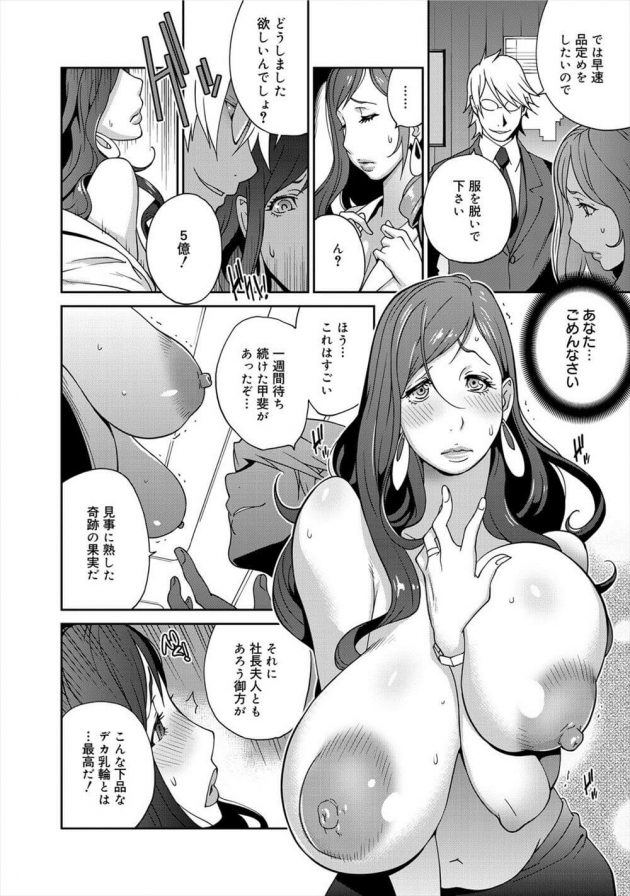 【エロ漫画】社長夫人をしている巨乳人妻が銀行の男から融資の条件に彼とセックスをする条件を飲むことにして…【無料 エロ同人】 (10)