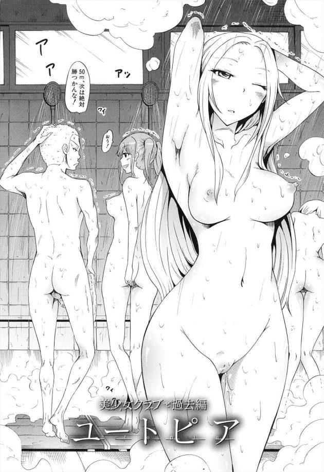 【エロ漫画】人工的に子供を作れるようになり、性欲を無くしてしまった未来の世界!【無料 エロ同人】 (2)