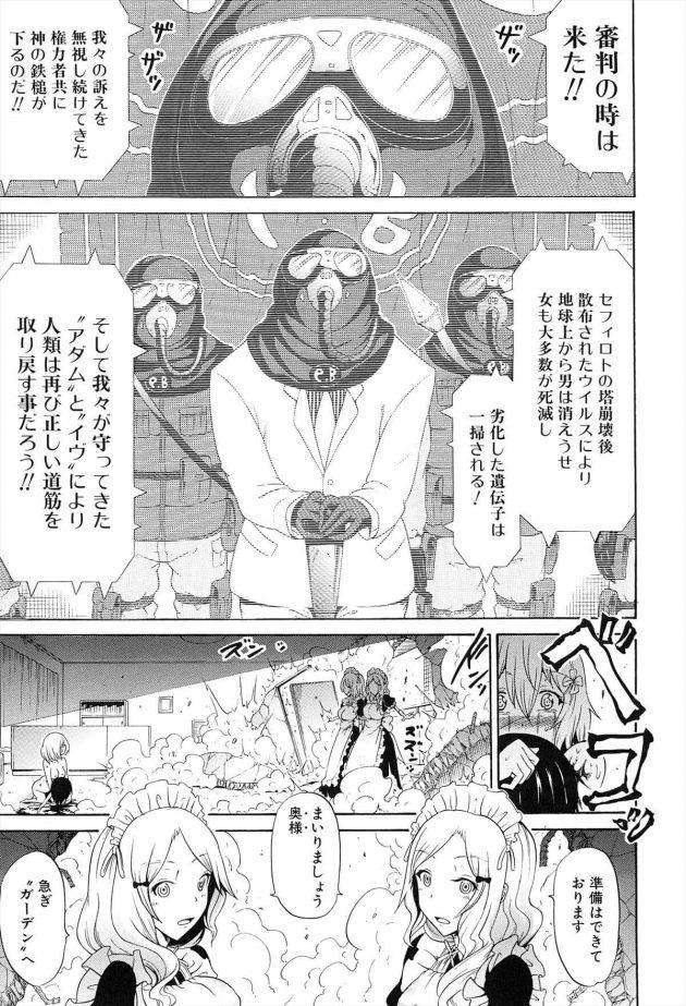 【エロ漫画】人工的に子供を作れるようになり、性欲を無くしてしまった未来の世界!【無料 エロ同人】 (43)