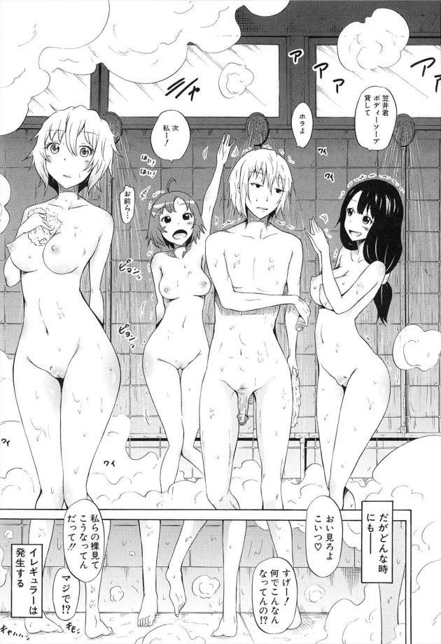 【エロ漫画】人工的に子供を作れるようになり、性欲を無くしてしまった未来の世界!【無料 エロ同人】 (3)