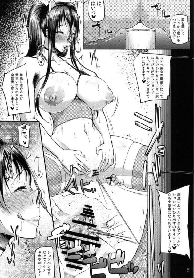 【エロ同人誌】学校の先生から牝豚調教を受けている巨乳JKは、今日も彼から呼び出されると腋毛やパイパンを見せつけるwww【無料 エロ漫画】 (5)