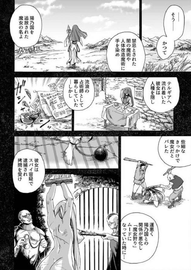 【エロ漫画】敵の魔法使いに捕まり拘束されてしまった巨乳エルフなお姉さんは、そこで彼女から肉体改造をする蟲を寄生させられてしまい…【無料 エロ同人】 (17)