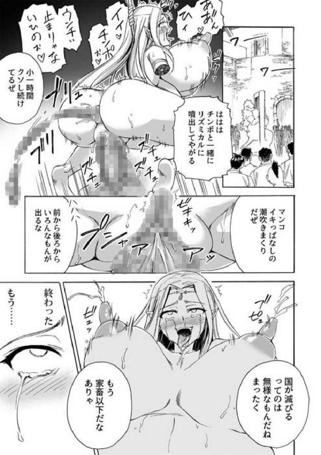 【エロ漫画】敵の魔法使いに捕まり拘束されてしまった巨乳エルフなお姉さんは、そこで彼女から肉体改造をする蟲を寄生させられてしまい…【無料 エロ同人】 (40)