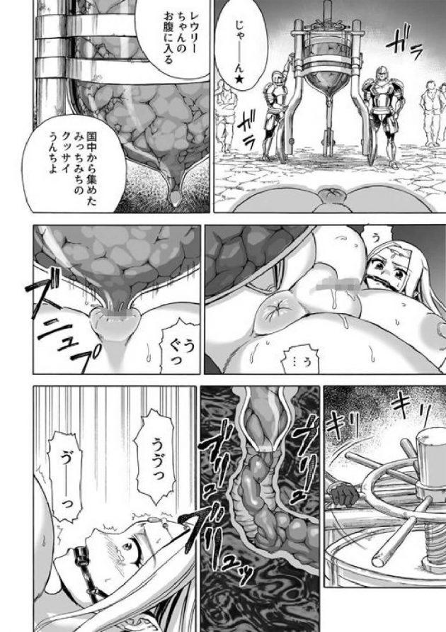 【エロ漫画】敵の魔法使いに捕まり拘束されてしまった巨乳エルフなお姉さんは、そこで彼女から肉体改造をする蟲を寄生させられてしまい…【無料 エロ同人】 (21)