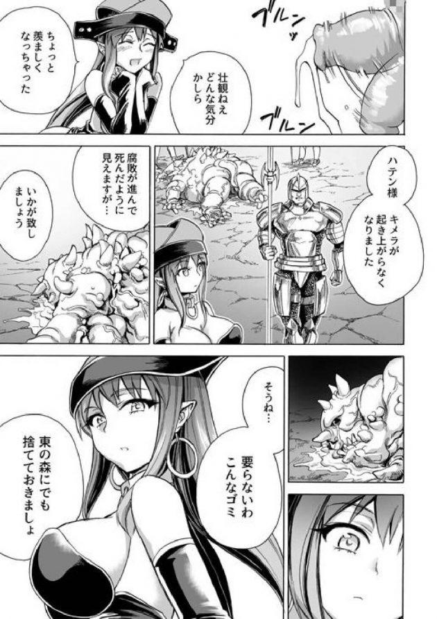 【エロ漫画】敵の魔法使いに捕まり拘束されてしまった巨乳エルフなお姉さんは、そこで彼女から肉体改造をする蟲を寄生させられてしまい…【無料 エロ同人】 (44)