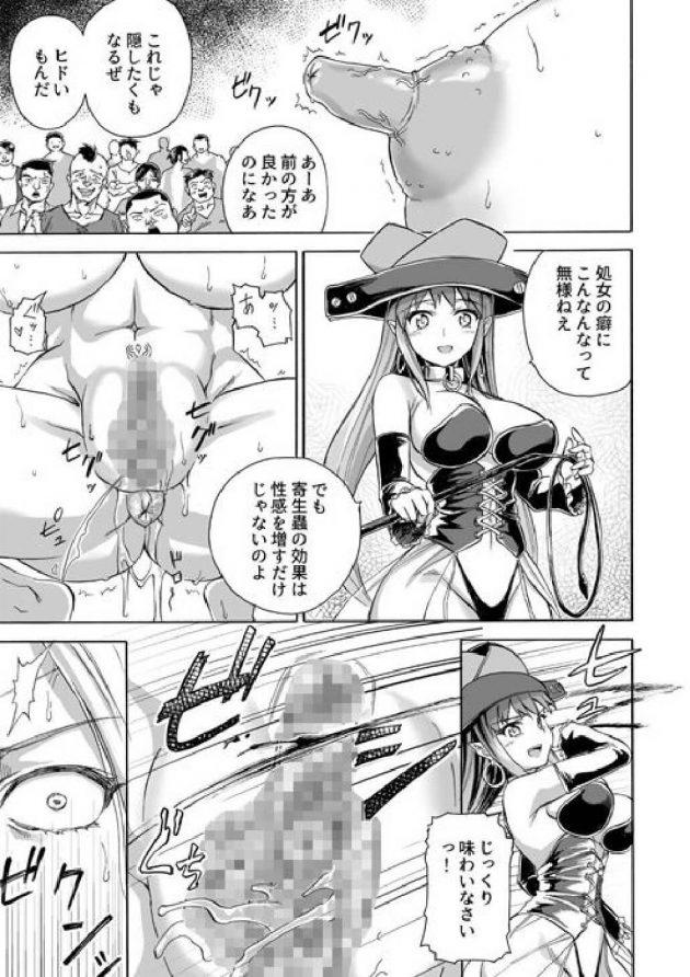 【エロ漫画】敵の魔法使いに捕まり拘束されてしまった巨乳エルフなお姉さんは、そこで彼女から肉体改造をする蟲を寄生させられてしまい…【無料 エロ同人】 (8)